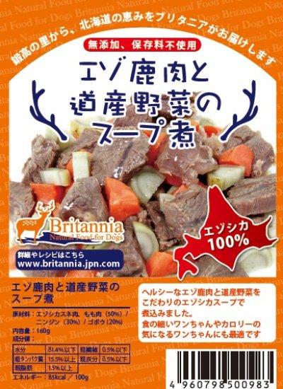 画像2: エゾ鹿肉と道産野菜のスープ煮 お買い得6ヶセット