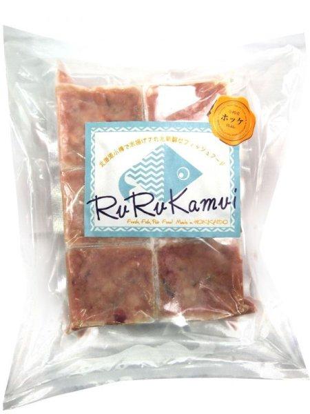 画像1: [冷凍商品]RuRuKamui ホッケミンチ 250g (1)